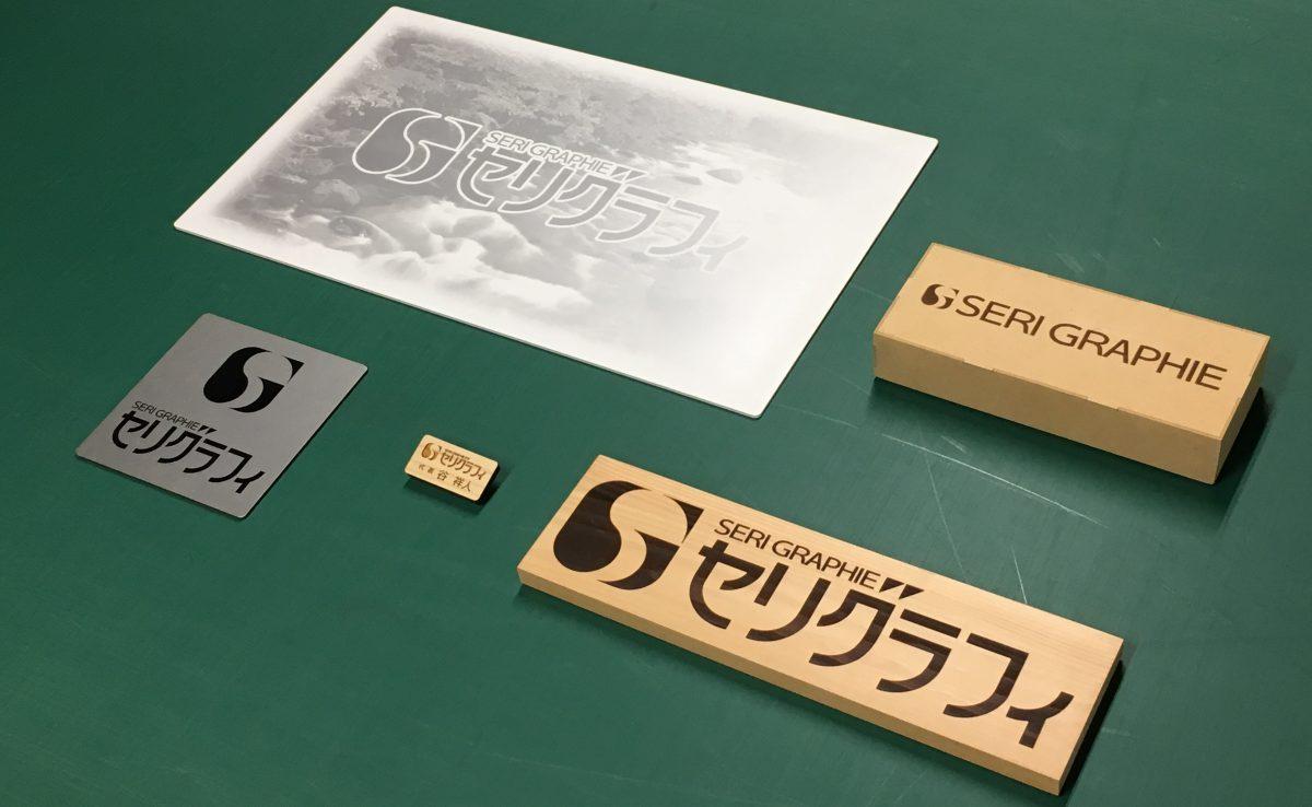 看板印刷・レーザー加工のメモ