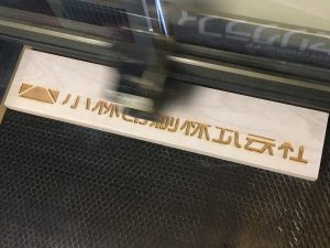 ヒノキをレーザー彫刻
