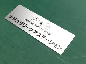 レーザー彫刻社名プレート