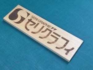 ヒノキの木製社名プレート
