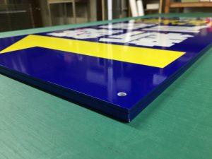 アルミ複合板看板