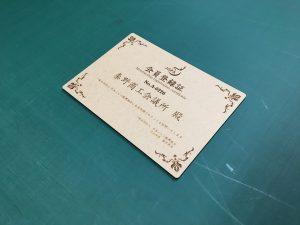 レーザー彫刻会員登録証