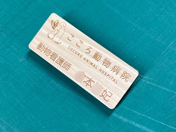 ヒノキをレーザー彫刻した木製名札