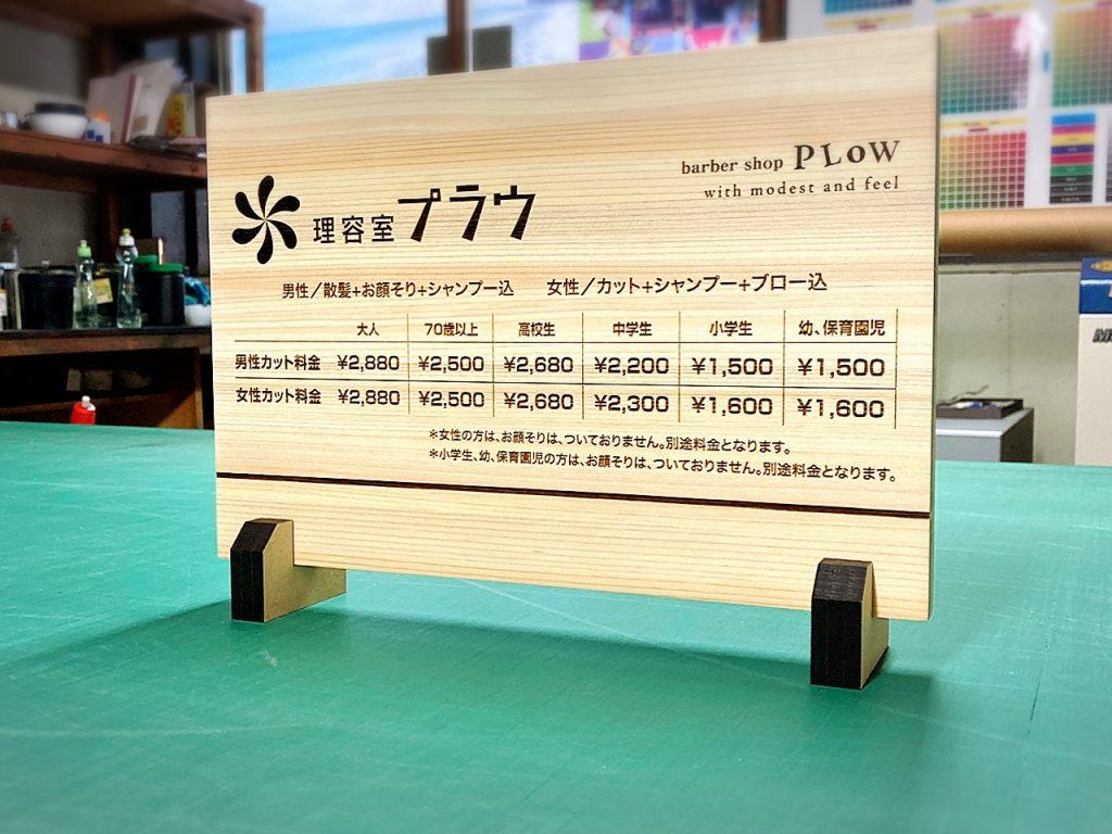ヒノキをレーザー彫刻した理容室の料金表