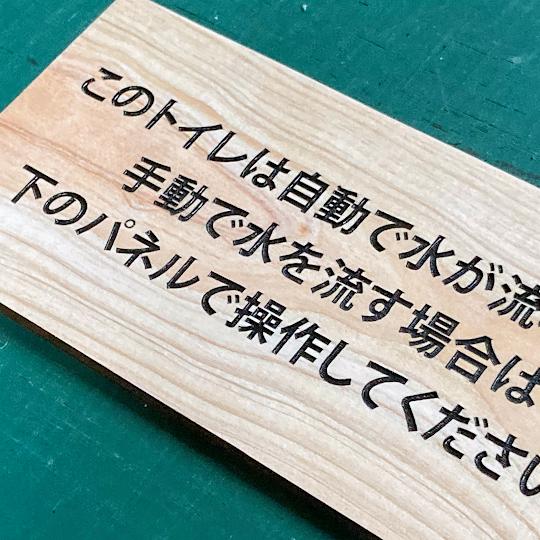 小さい文字に色入れした木製プレート