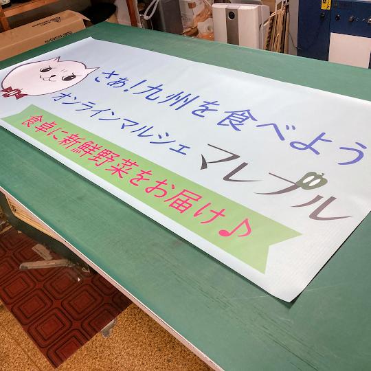 野菜販売の軽量ターポリン看板