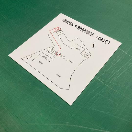 連結送水管配置図のアルミ複合板看板